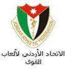 الاتحاد الأردني لألعاب القوى
