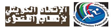 الإتحاد الكويتي لألعاب القوى